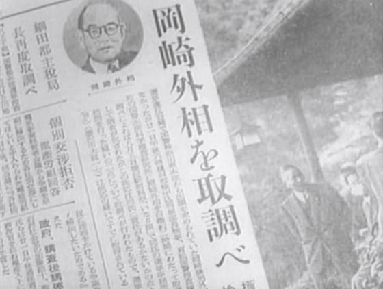Una tragedia giapponese 4