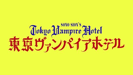 Tokyo Vampire Hotel - fig. 1