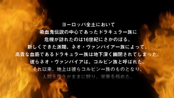 Tokyo Vampire Hotel - fig. 3
